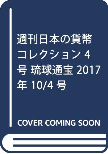 週刊日本の貨幣コレクション(4) 2017年 10/4 号 [雑誌]