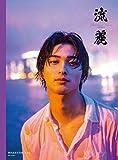 横浜流星写真集『流麗』限定絵柄生写真 KADOKAWA