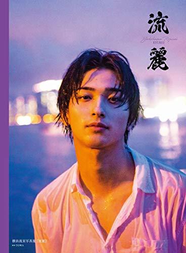 【Amazon.co.jp 限定】横浜流星写真集『流麗』限定...