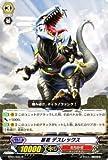 ヴァンガード 【 暴君 デスレックス[R] 】BT01-033-R 《騎士王降臨》