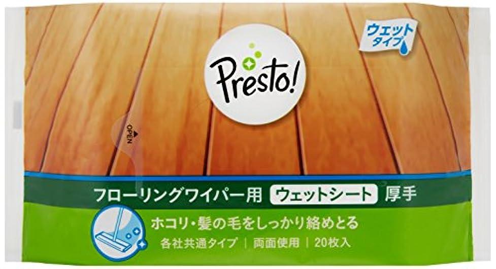 化学薬品目的オーバーラン[Amazonブランド]Presto! フローリングワイパー用 ウェットシート 厚手 20枚