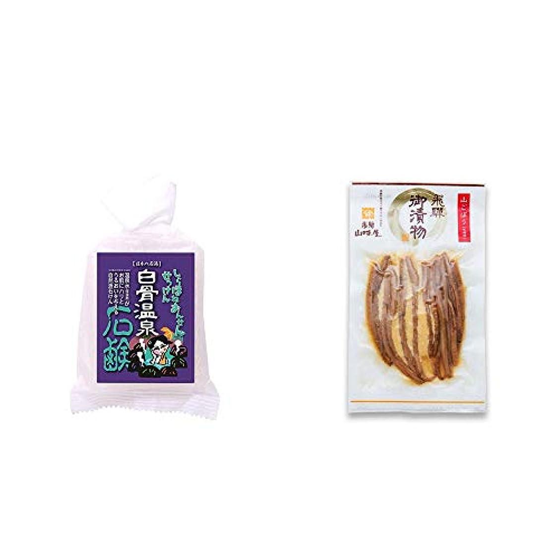 確率マキシムくそー[2点セット] 信州 白骨温泉石鹸(80g)?飛騨山味屋 山ごぼう味噌漬(80g)