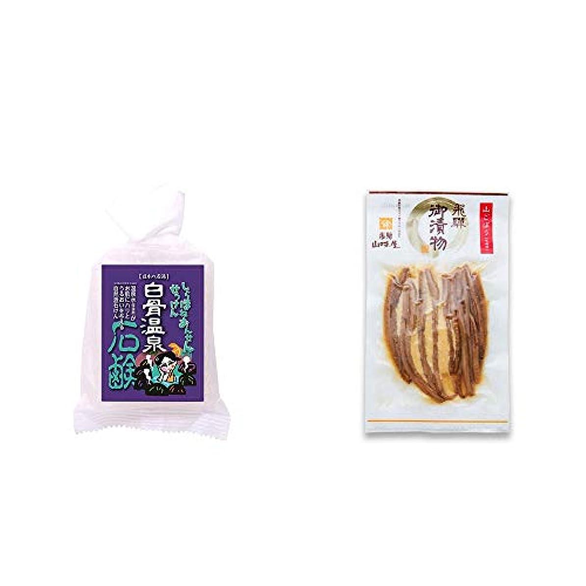 挑む比較床を掃除する[2点セット] 信州 白骨温泉石鹸(80g)?飛騨山味屋 山ごぼう味噌漬(80g)