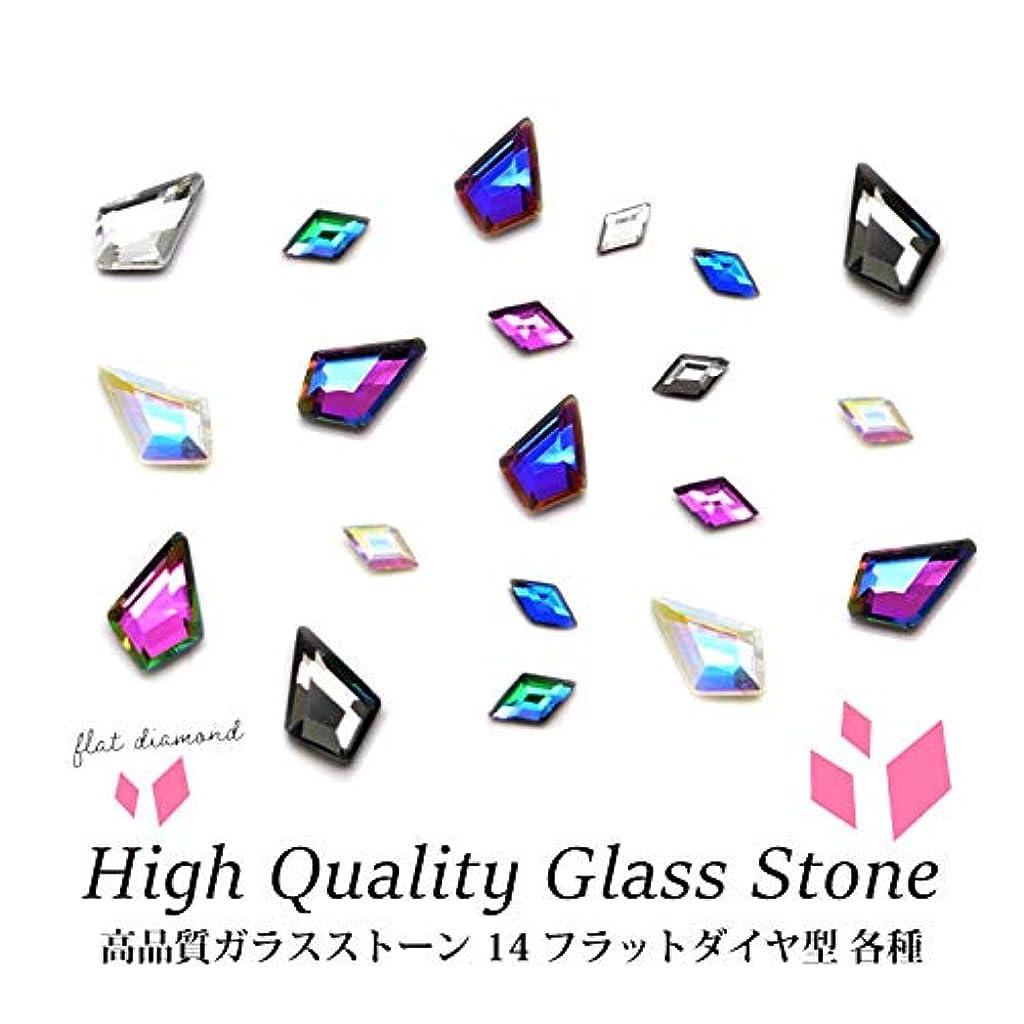 レガシー論文苦悩高品質ガラスストーン 14 フラットダイヤ型 各種 10個入り (1.クリスタル)
