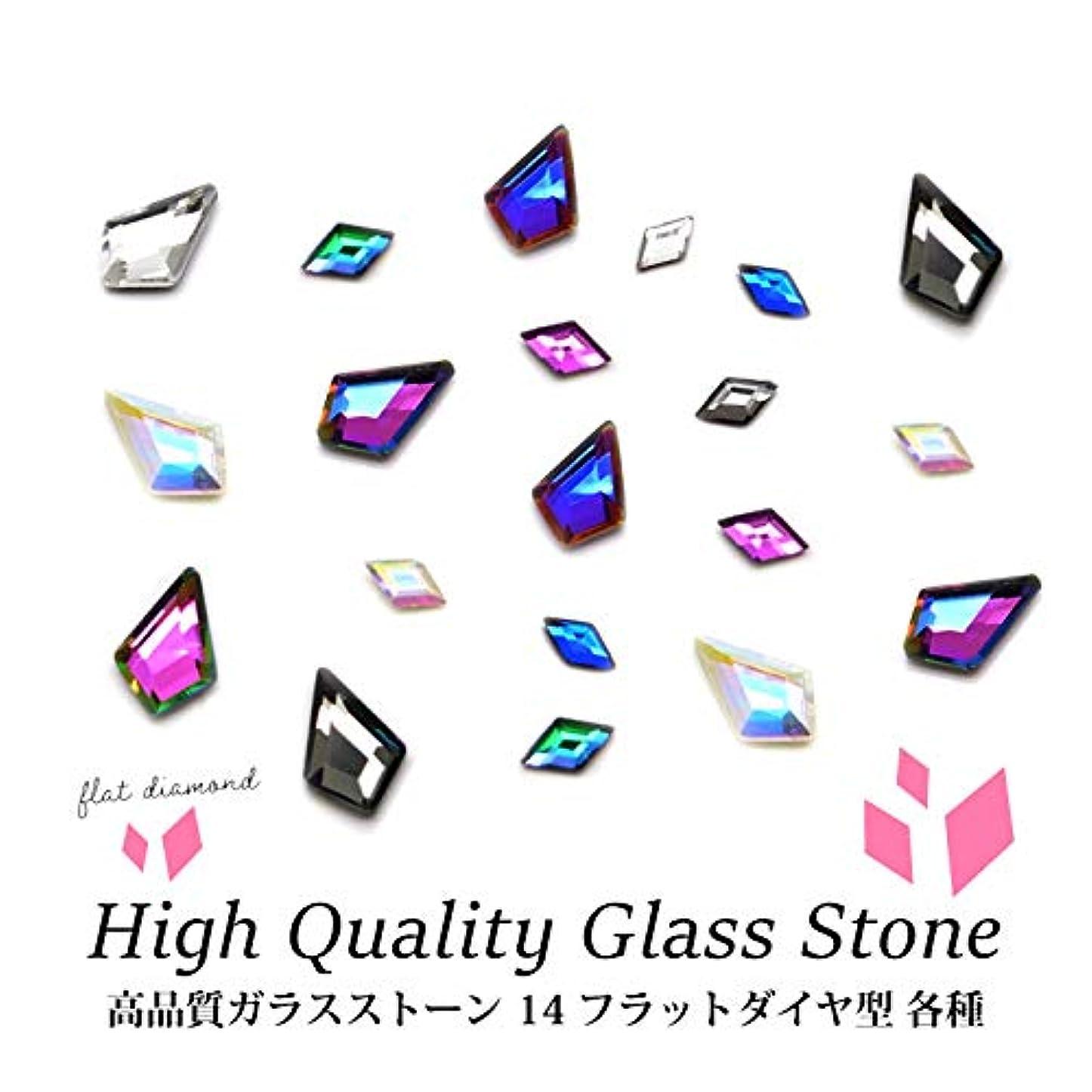 リマ集まる円形の高品質ガラスストーン 14 フラットダイヤ型 各種 10個入り (6.エメラルドシャイン)