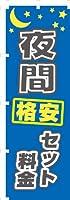 のぼり 旗 夜間格安セット料金(N-725)MTのぼりシリーズ [埼玉_自社倉庫より発送]