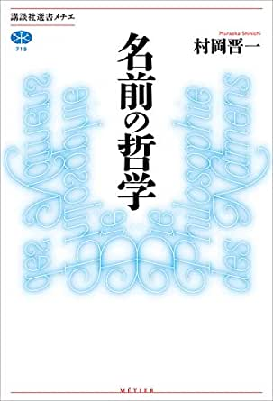 名前の哲学 (講談社選書メチエ)   村岡晋一   哲学・思想   Kindle ...