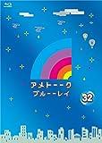 アメトーーク! ブルーーレイ 32 (特典なし) [Blu-ray]