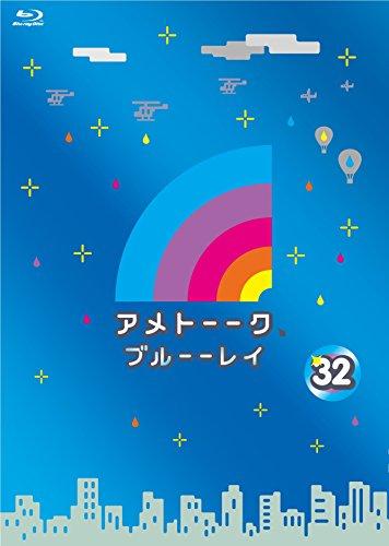 中岡創一 アメトーーク! ブルーーレイ 32 (特典なし) [Blu-ray]