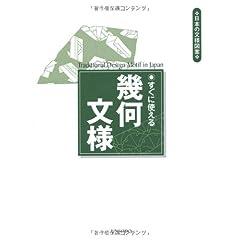 すぐに使える幾何文様 (日本の文様図案)