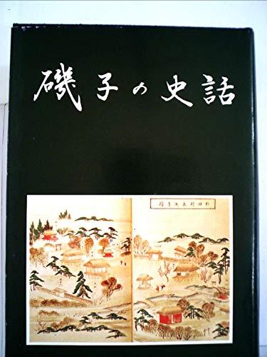 磯子の史話 (1978年)
