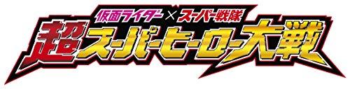 仮面ライダー×スーパー戦隊 超スーパーヒーロー大戦 コレクタ...