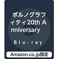【Amazon.co.jp限定】ポルノグラフィティ20th Anniversary Special Live Box