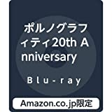 【Amazon.co.jp限定】ポルノグラフィティ20th Anniversary Special Live Box(仮)(Blu-ray)(トートバッグ付)