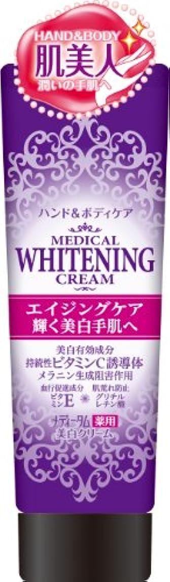 戦う繁殖逆にラクール薬品販売 メディータム薬用美白クリーム 70g