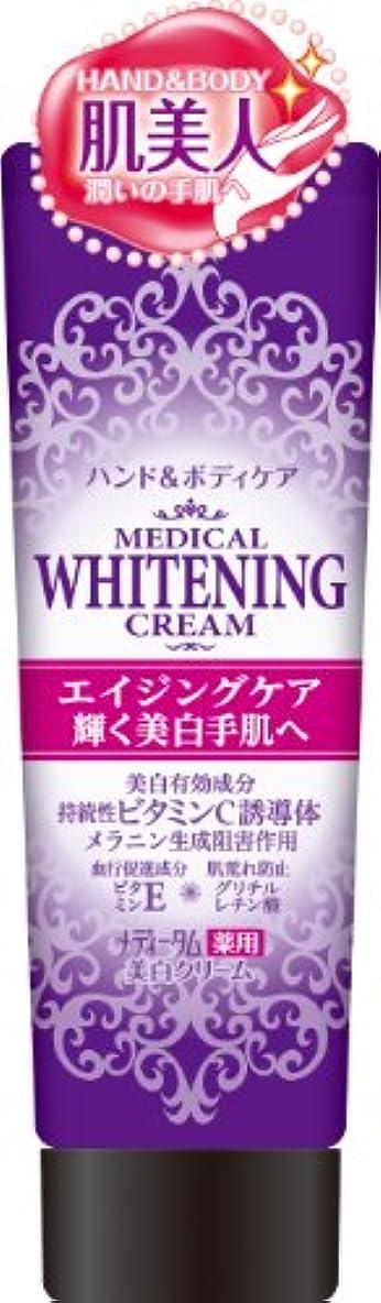クラシック赤外線植生ラクール薬品販売 メディータム薬用美白クリーム 70g