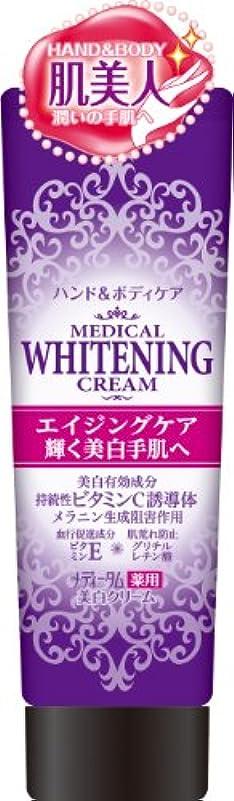 珍味生理餌ラクール薬品販売 メディータム薬用美白クリーム 70g