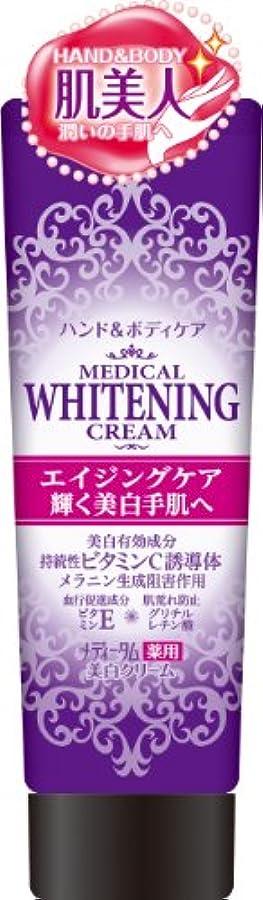 疑わしいハーブ乳製品ラクール薬品販売 メディータム薬用美白クリーム 70g