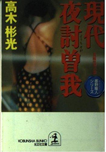現代夜討曽我 (光文社文庫―墨野隴人シリーズ)の詳細を見る