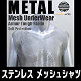 防刃シャツ ステンレス メッシュシャツ MESH-SHIRT Sサイズ