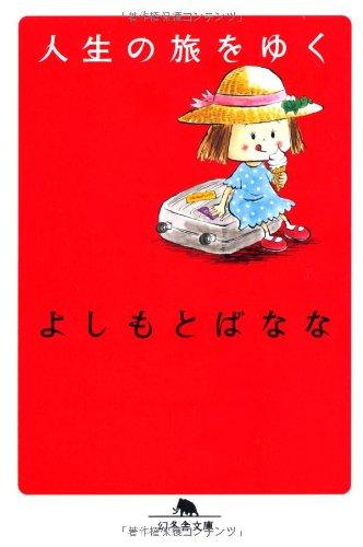人生の旅をゆく (幻冬舎文庫)