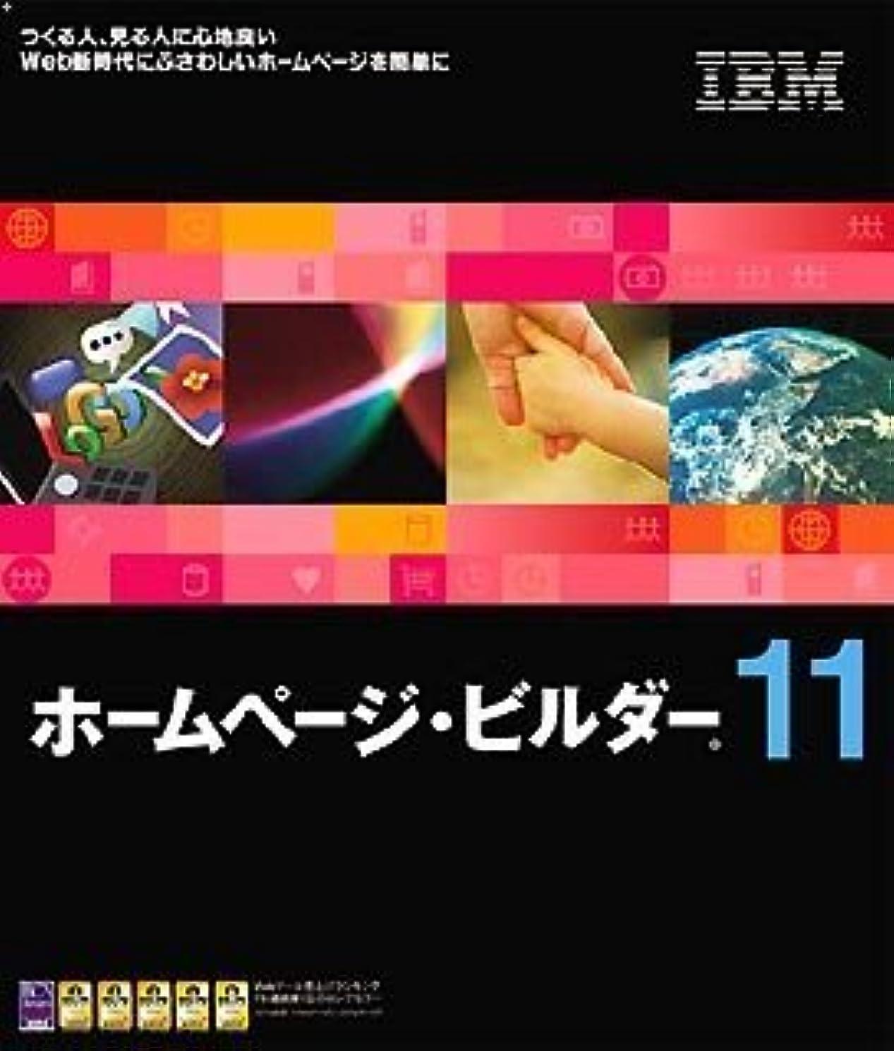 欠かせない打ち上げる連鎖IBM ホームページ?ビルダー11 通常版