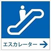エスカレーター 右矢印→ ステッカー シール 15cm×15cm