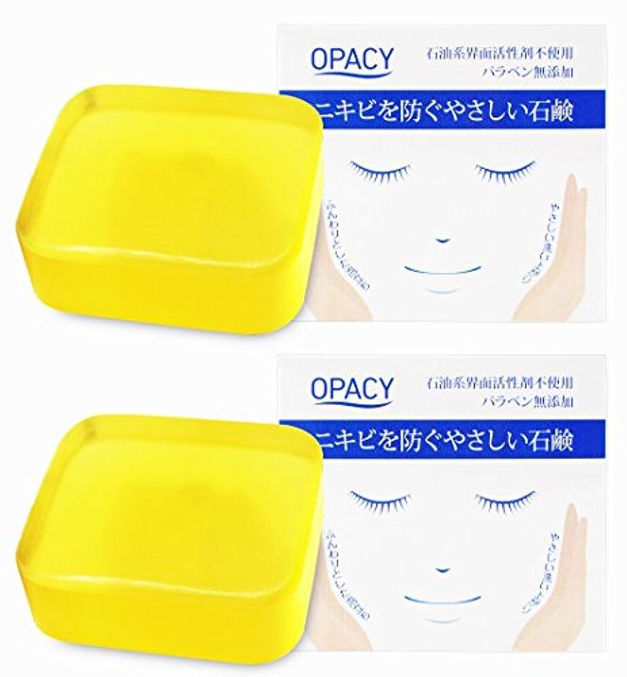 挨拶ロック解除兄弟愛【2個セット】オパシー石鹸100g (2個)