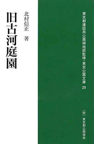 旧古河庭園 (東京公園文庫【29】)