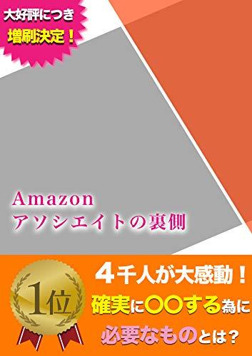 amazon アソシエイト