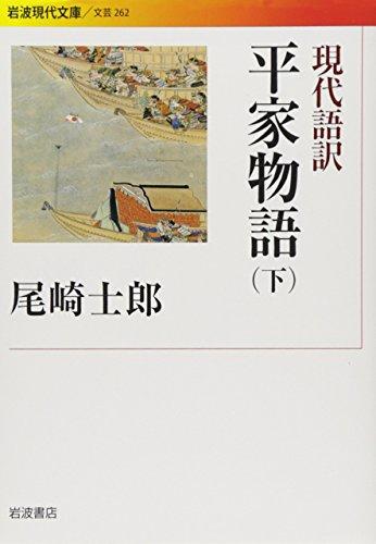 現代語訳 平家物語(下) (岩波現代文庫)の詳細を見る