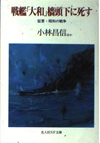 戦艦「大和」檣頭下に死す―証言・昭和の戦争 (光人社NF文庫)の詳細を見る