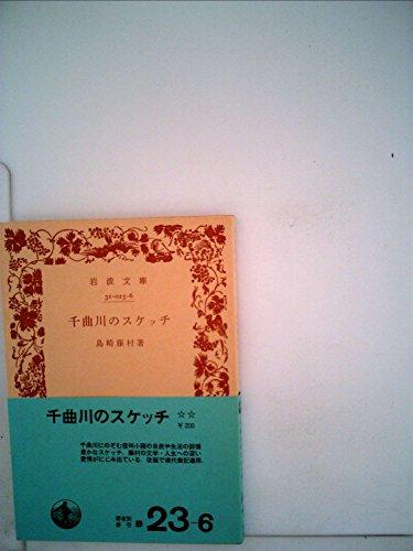 千曲川のスケッチ (1961年) (岩波文庫)