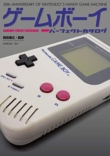 ゲームボーイパーフェクトカタログ (G-MOOK)