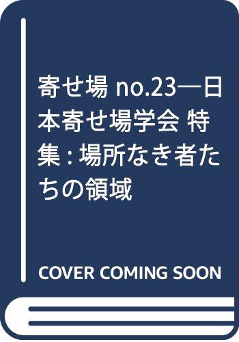 寄せ場 no.23―日本寄せ場学会 特集:場所なき者たちの領域