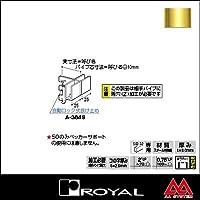 e-kanamono ロイヤル FOブラケット32(外はめ式中間用) A-384S 350 APゴールド