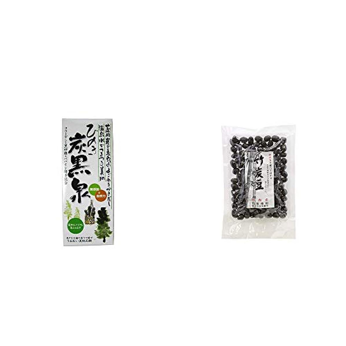 共感する世界的に降雨[2点セット] ひのき炭黒泉 箱入り(75g×3)・国内産 竹炭使用 竹炭豆(160g)