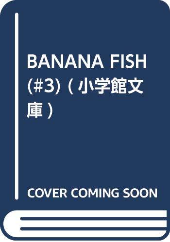 BANANA FISH (#3) (小学館文庫)