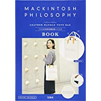 MACKINTOSH PHILOSOPHY LEATHER HANDLE TOTE BAG BOOK (バラエティ)