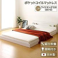 -組立設置費込-・日本製・連結ベッド・照明付き・フロアベッド・ワイドキングサイズ230cm・-SS+D-・-ポケットコイルマットレス付き-・『NOIE』・ノイエ・.-