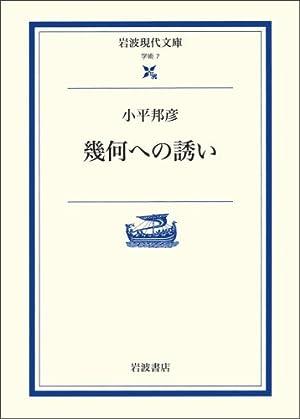 幾何への誘い (岩波現代文庫―学術)