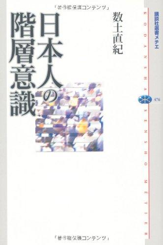 日本人の階層意識 (講談社選書メチエ)の詳細を見る