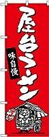 のぼり旗 屋台ラーメン SNB-3311 (受注生産)