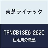 東芝ライテック 住宅用分電盤 Nシリーズ扉付・機能付 オール電化 + IH用 TFNCB13E6-262C