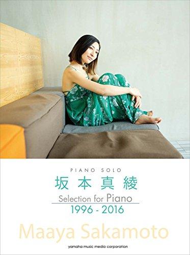 ピアノソロ 坂本真綾 Selection for Piano...