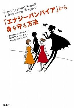 「エナジーバンパイア」から身を守る方法 (SPA!BOOKS)