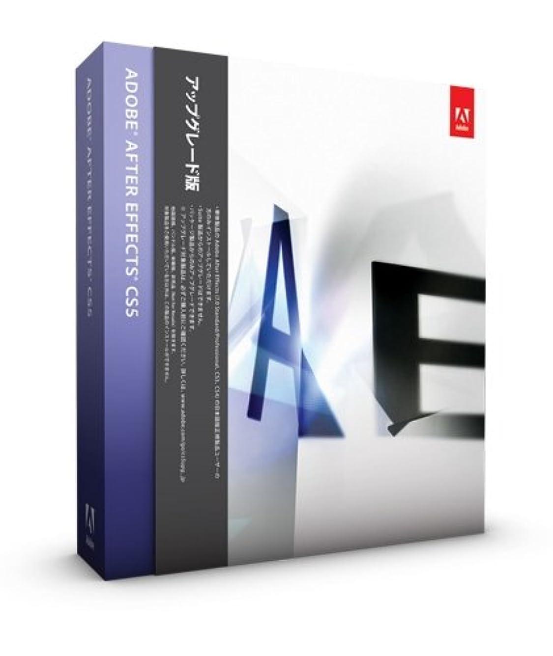 マスタード四半期代わりにを立てるAdobe After Effects CS5 アップグレード版 Windows版 (64bit) (旧製品)