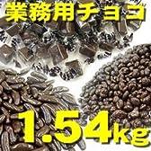 業務用どっさりチョコレート詰め合わせ1.54kg