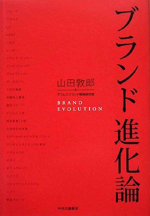 ブランド進化論の詳細を見る