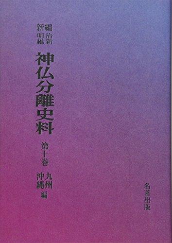 新編明治維新神仏分離史料 (第10巻)